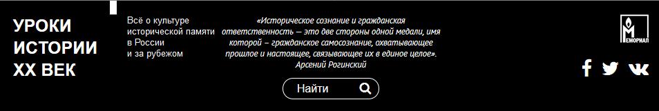 V-logo-urokiistorii_ru