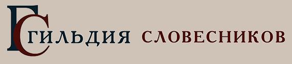 V-logo-slovesnik_org