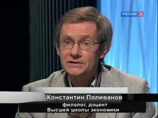 Поливанов Константин Михайлович