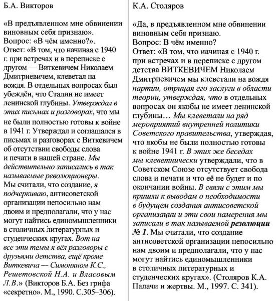 Островский гл3 - c432-с433-Викторов vs Столяров