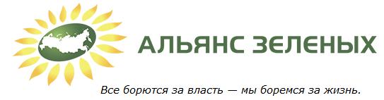 20150820-Альянс Зеленых