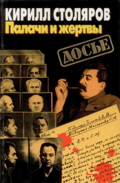 Столяров_К-Палачи и жертвы (1997)-с000