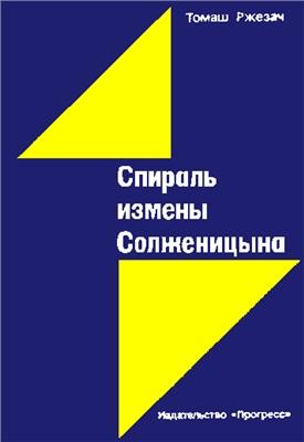 Ржезач Томаш. Спираль измены Солженицын (1978)