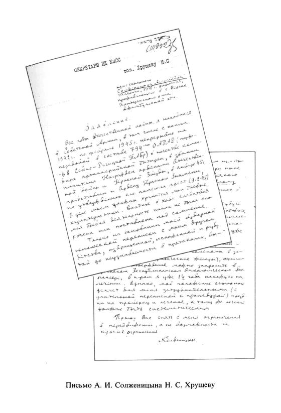 Письмо А.И.Солженицына Н.С.Хрущеву (1955)