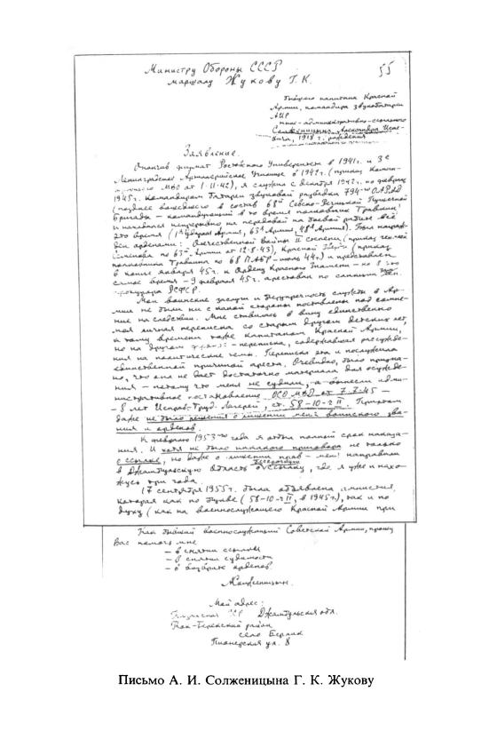 Письмо А.И.Солженицына Г.К.Жукову (1956)