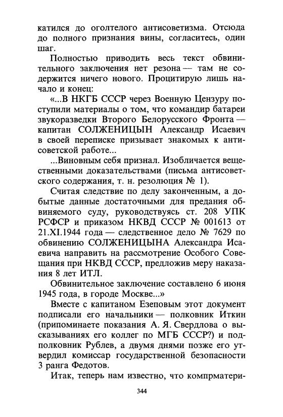 Столяров_К-Палачи и жертвы (1997)-с344