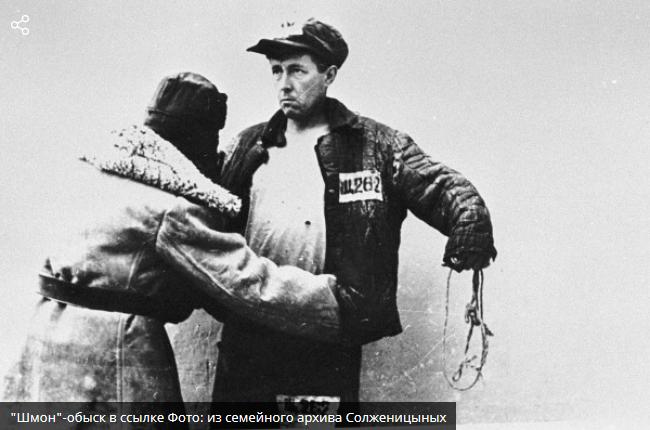20161011_21-30-Бодался комсомолец с великаном-pic1-Шмон - обыск в ссылке Фото- из семейного архива Солженицыных-pic2