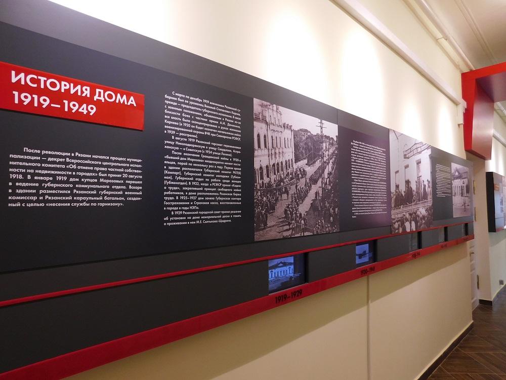 20190930_09-00-Лекция «Два музея нобелевских лауреатов в Рязани»-pic2