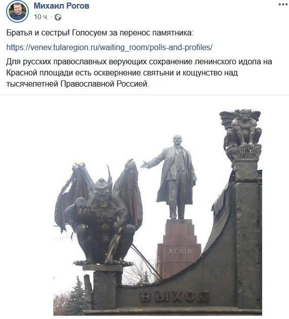 20190927_06-12-В Венёве памятник Ленину хотят убрать с Красной площади из-за его «чужеродности»-pic3