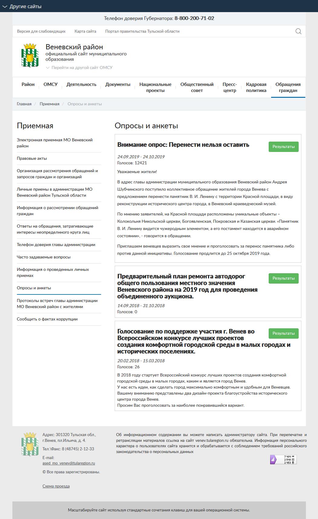 FS-20191003_11-18-n798-Опросы и анкеты-venev.tularegion.ru