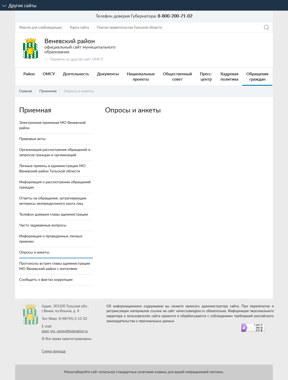 FS-20191005_12-39-n856-Опросы и анкеты-venev.tularegion.ru