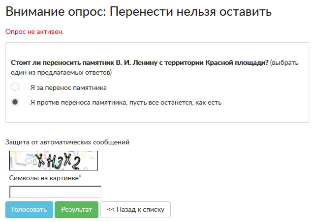 Опрос не активен~20191005_12-20