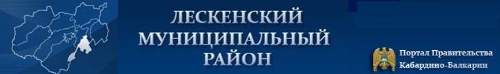 V-logo-pravitelstvo_kbr_ru-pic0