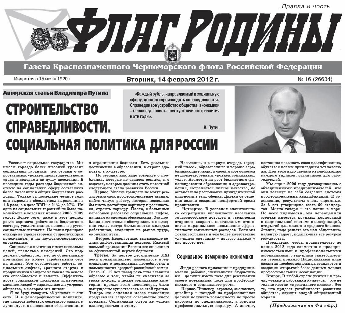 20120214-Строительство справедливости. Социальная политика России-pic1