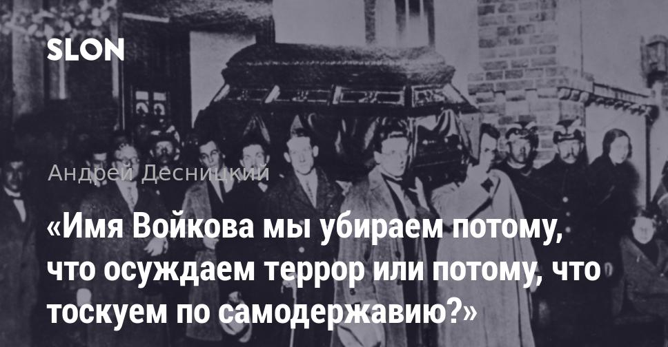 20151103_16-33-Петр Войков как зеркало русской реставрации