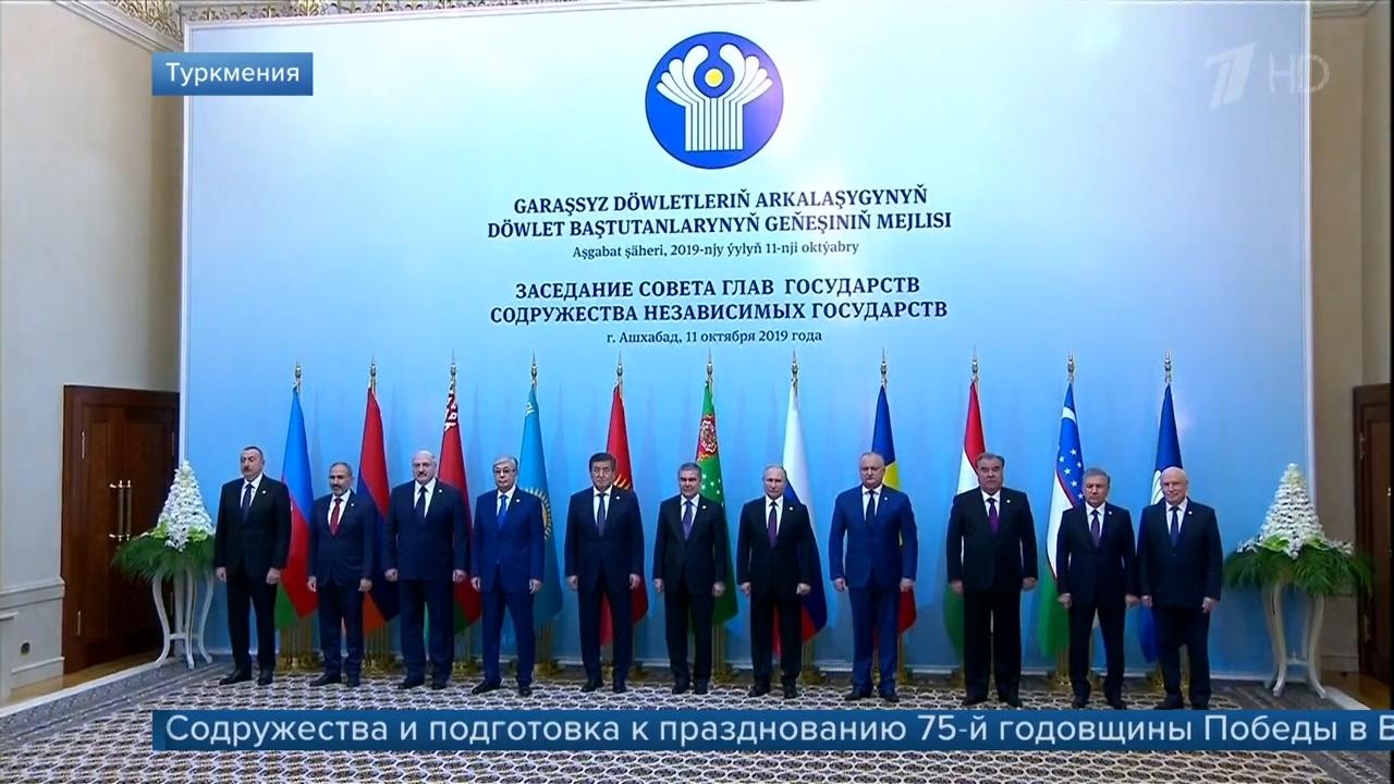 20191011_18-03-ВАшхабаде состоялся саммит лидеров стран СНГ. Новости. Первый канал-pic1