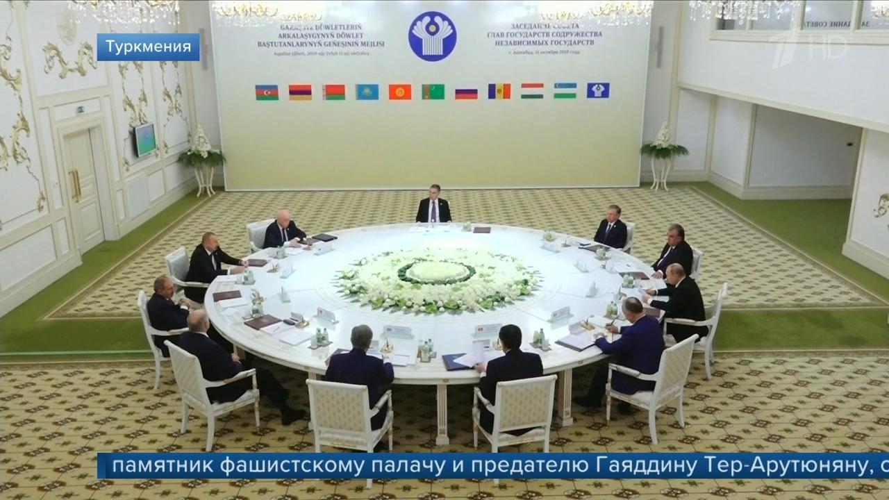 20191011_18-03-ВАшхабаде состоялся саммит лидеров стран СНГ. Новости. Первый канал-pic8