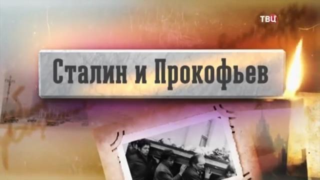 20150112-Сталин и Прокофьев. Прощание-pic1