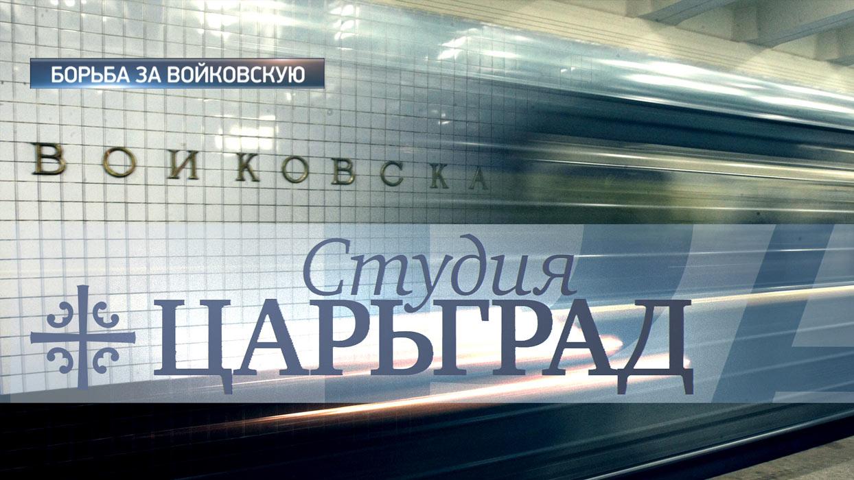 20160406_00-03-Переименовать все, начать с Войковской (Студия Царьград)