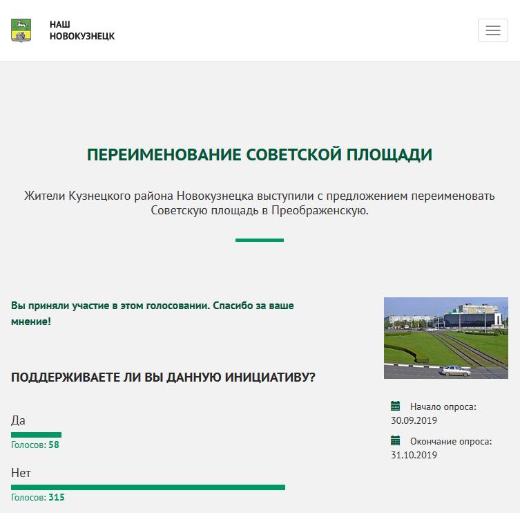Переименование Советской площади~20191013_13-30