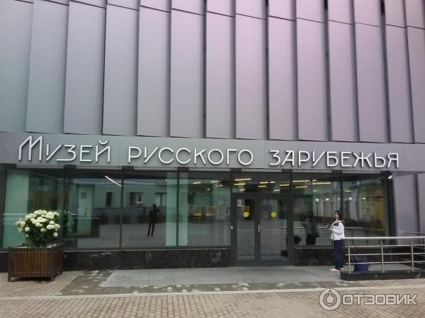 Музей русского зарубежья (Россия, Москва) - отзывы-01