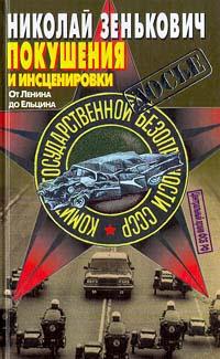 Nikolaj_Zenkovich__Pokusheniya_i_instsenirovki