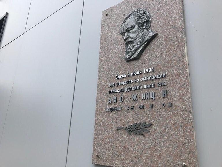 20191014_16-57-В Свободном вандалы поживились буквами с мемориальной доски в честь Александра Солженицына-pic1
