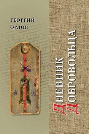 20191018-ДРЗ будет передан архив председателя Землячества галлиполийцев в Праге Г.А.Орлова-pic1