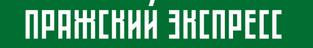 V-logo-prague-express_cz
