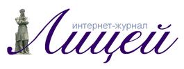 V-logo-gazeta-licey_ru
