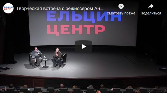20191022-Творческая встреча с режиссером Андреем Смирновым-scr1
