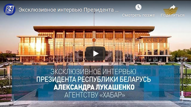20191023_16-31-Эксклюзивное интервью Президента Республики Беларусь Александра Лукашенко телеканалу «Хабар»-scr1