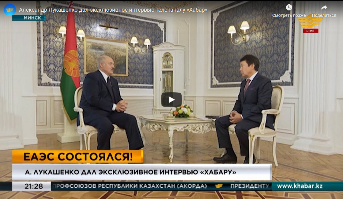 20191022_20-40-Александр Лукашенко дал эксклюзивное интервью телеканалу «Хабар»-scr1
