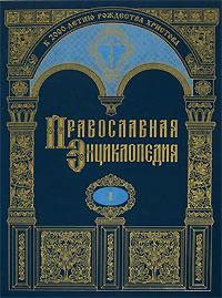 Православная_энциклопедия