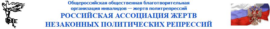 V-Лого-РАЖНПР