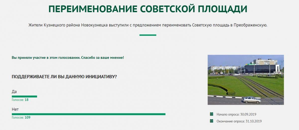 20191006-Новокузнечане выступили против переименования городской площади-pic2