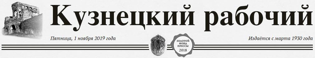 V-logo-Кузнецкий рабочий