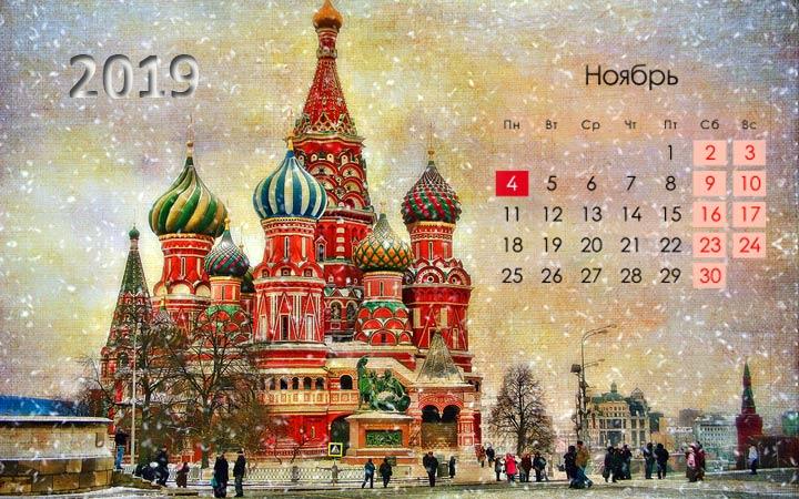 Ноябрь 2019 года- календарь-pic2