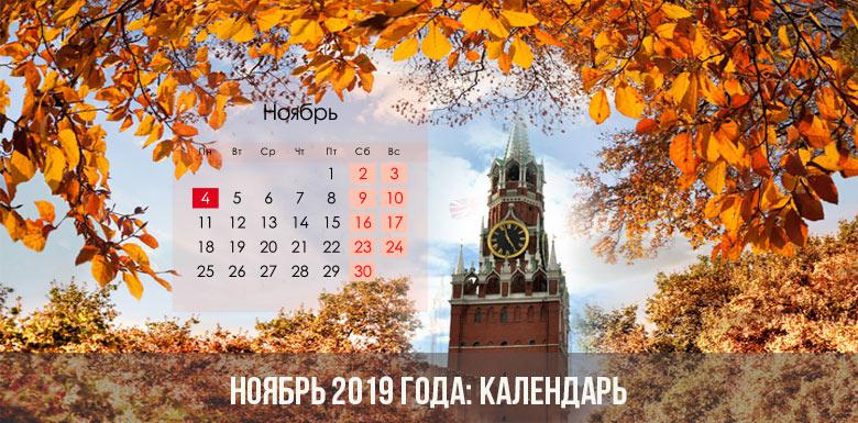 Ноябрь 2019 года- календарь-pic1