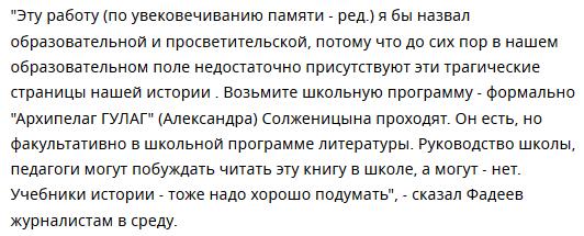 20191101_22-04-О новом главе СПЧ -- Фадееве-pic2b