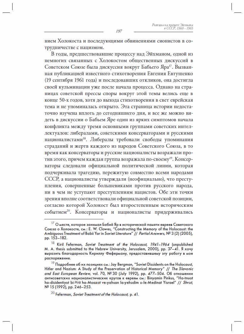 Реакция на процесс Эйхмана в Советском Союзе (2009)-pic197