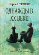 Сергей Телюк «Однажды в ХХ веке»