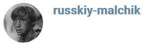 russkiy-malchik