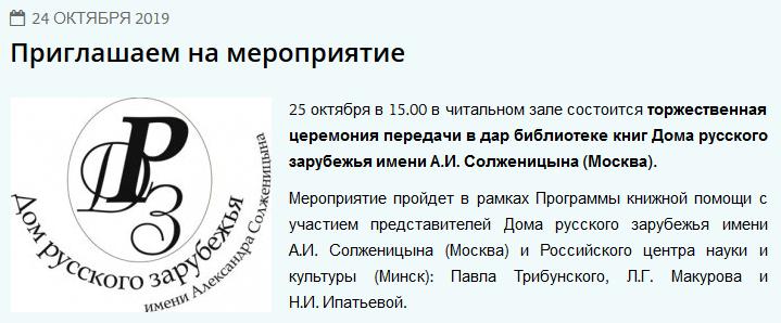 20191024-Приглашаем на мероприятие- 5 октября в 15.00 в читальном зале состоится торжественная церемония передачи в дар библиотеке книг Дома русского зарубежья имени А.И. Солженицына (Москва)