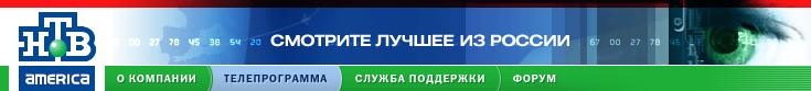 V-Лого-НТВ-America