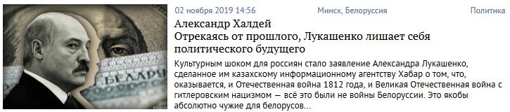 20191102_14-56-Отрекаясь от прошлого, Лукашенко лишает себя политического будущего-pic4