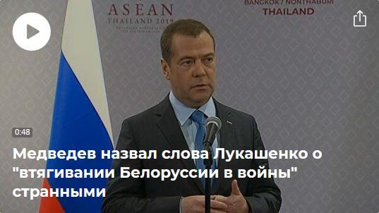 20191104_13-47-Медведев прокомментировал слова Лукашенко о чужих войнах-pic1
