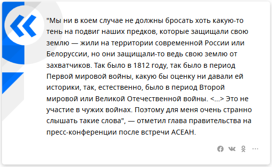 20191104_13-47-Медведев прокомментировал слова Лукашенко о чужих войнах-pic2
