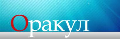 V_лого-Оракул