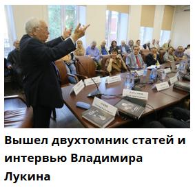 Вышел двухтомник статей и интервью Владимира Лукина